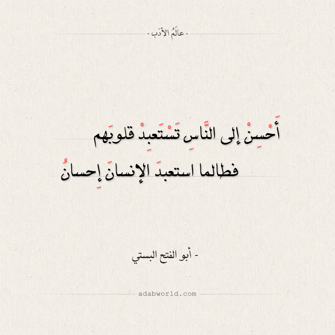 شعر أبو الفتح البستي - أحسن إلى الناس تستعبد قلوبهم