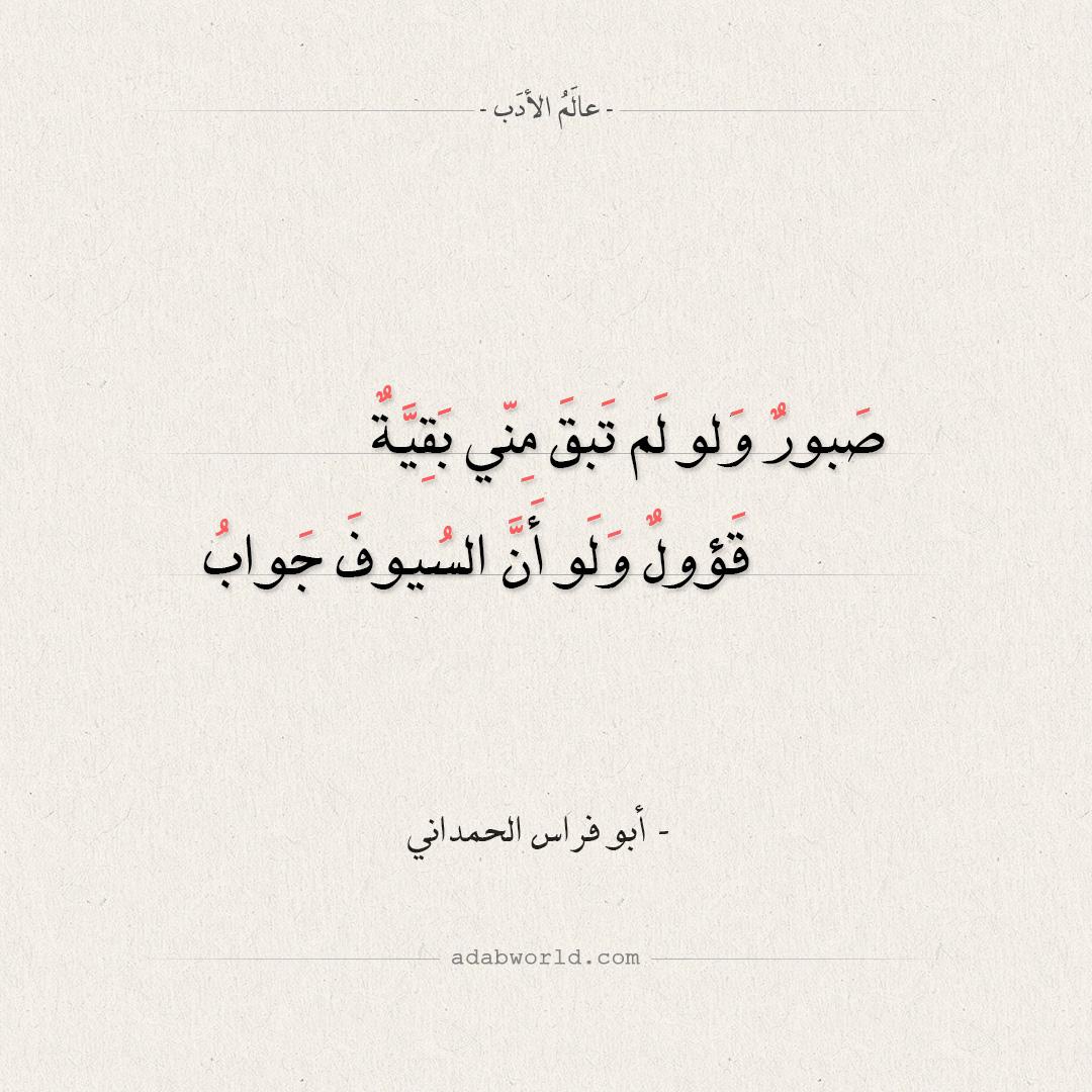 شعر أبو فراس الحمداني - صبور ولو لم تبق مني بقية