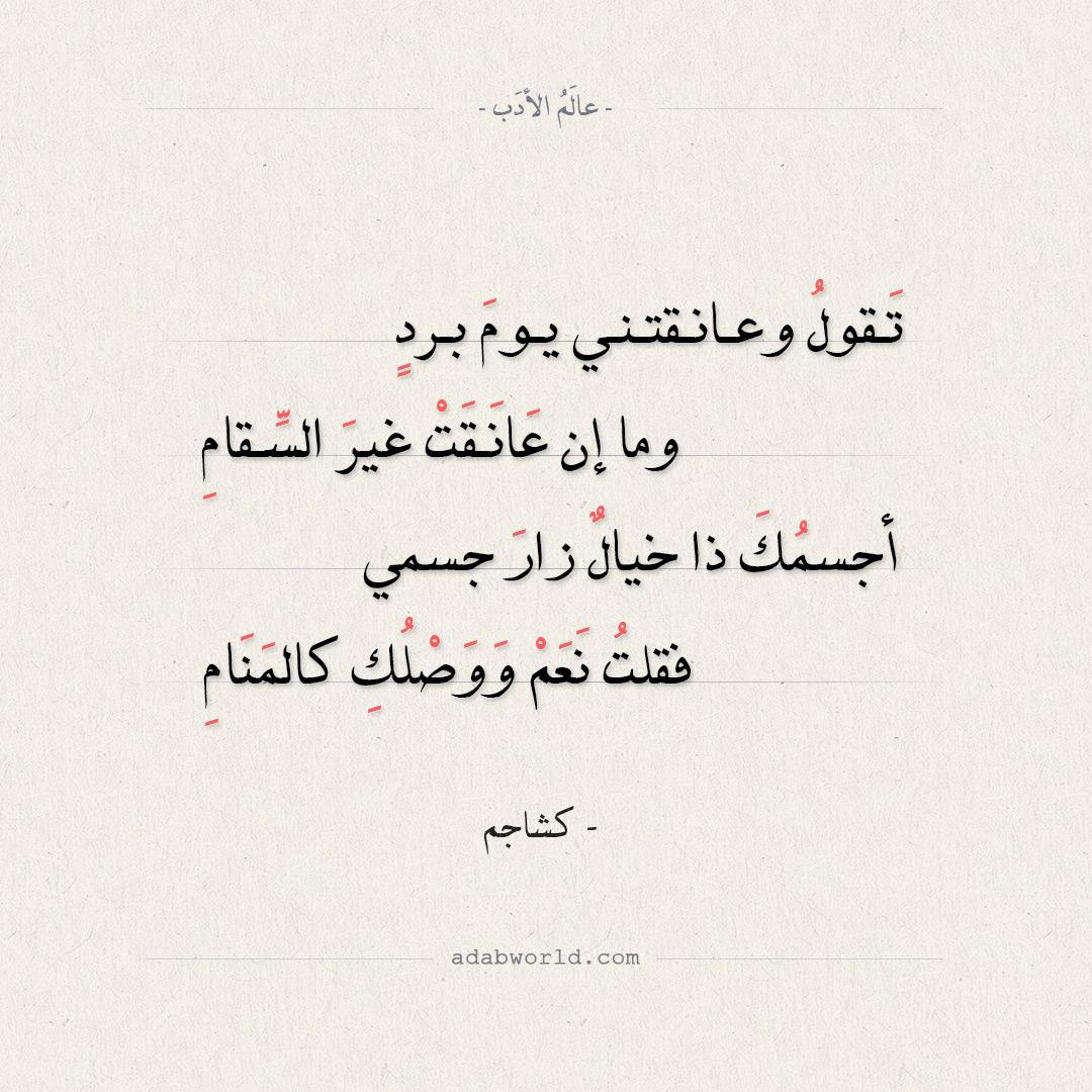 من اجمل الابيات الغزلية للشاعر كشاجم