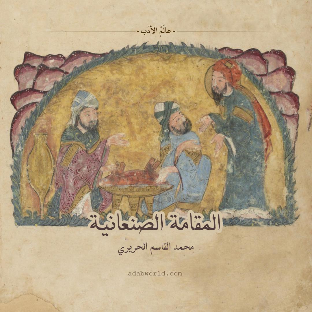 مقامات الحريري - المقامة الصنعانية