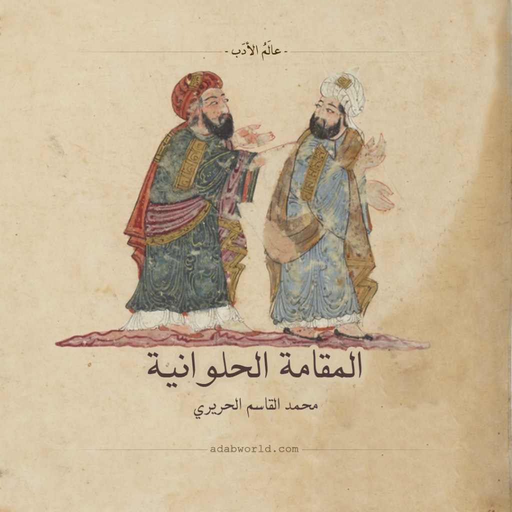 مقامات الحريري – المقامة الحلوانية
