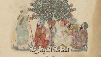 مقامات الحريري - المقامة الدينارية