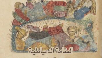 مقامات الحريري - المقامة الدمياطية