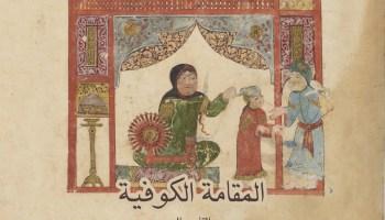 مقامات الحريري - المقامة الكوفية