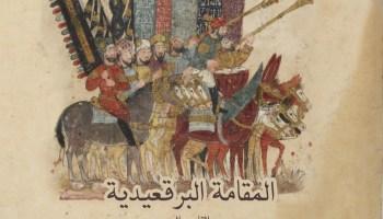 مقامات الحريري - المقامة البرقعيدية