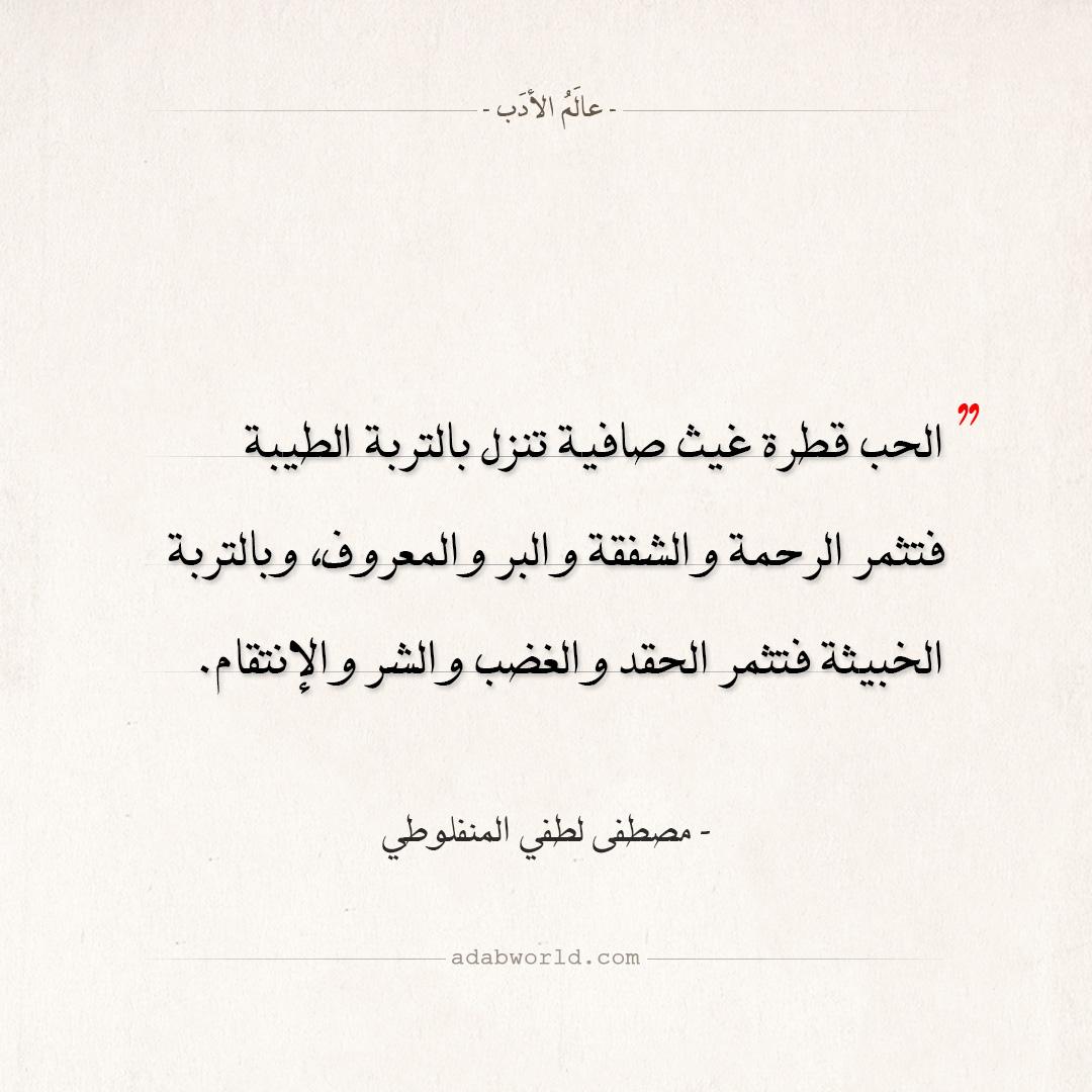 اقتباسات المنفلوطي - الحب قطرة غيث