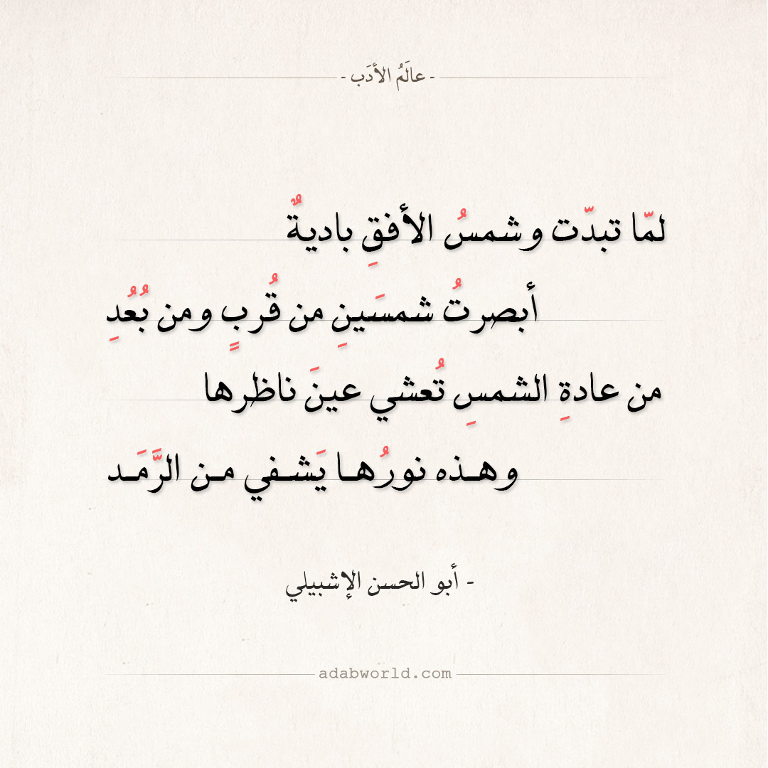 شعر أبو الحسن الإشبيلي - لما تبدت وشمس الأفق بادية