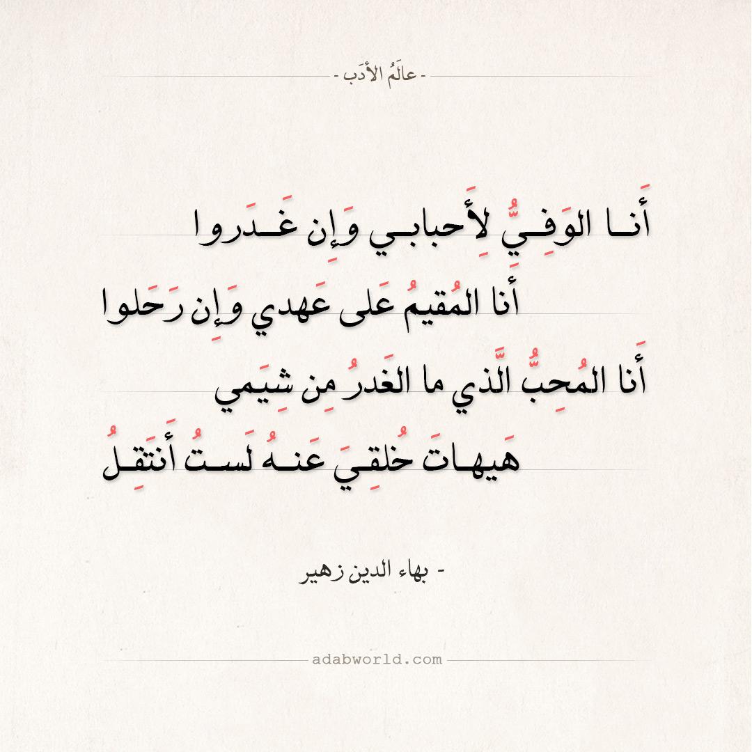 شعر بهاء الدين زهير - أنا الوفي لأحبابي وإن غدروا