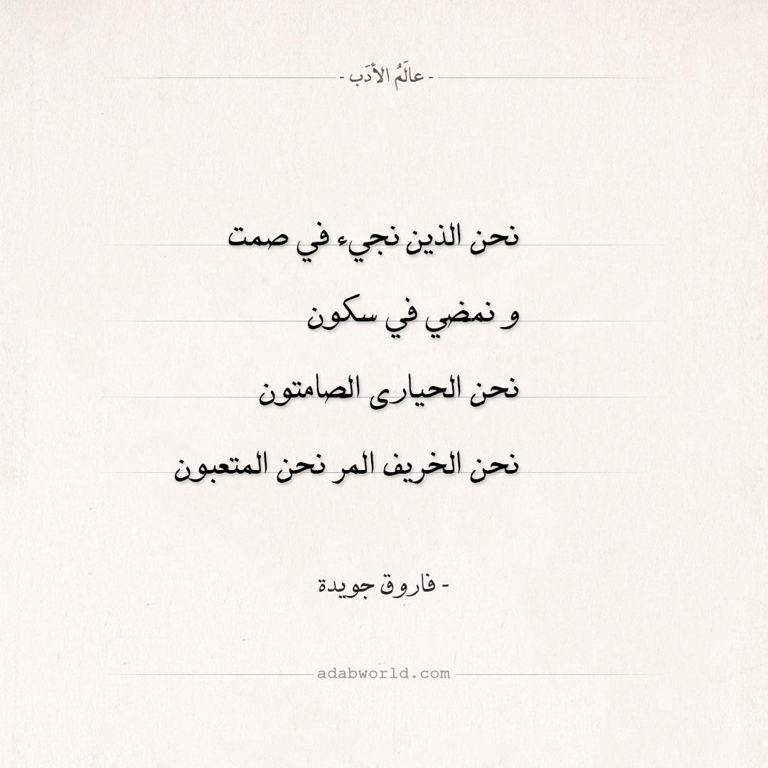 شعر فاروق جويدة - نحن الحيارى الصامتون