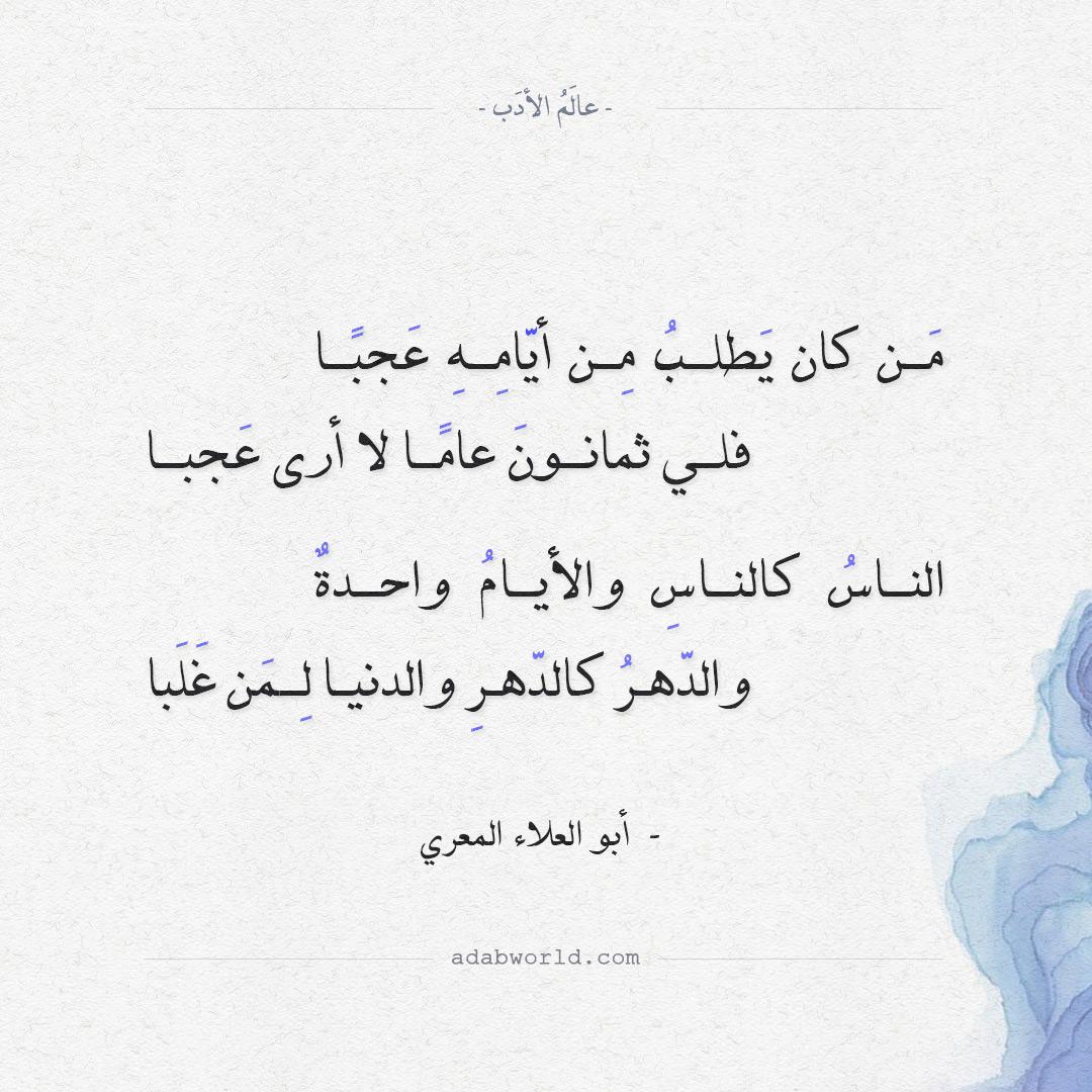 من كان يطلب من أيامه عجبا - أبو العلاء المعري