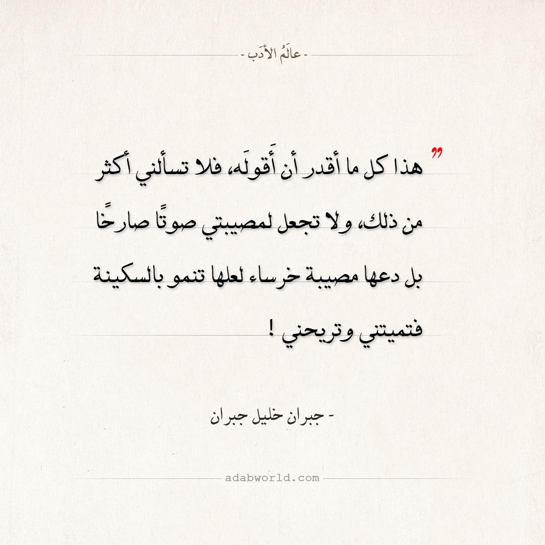اقتباسات جبران خليل جبران - هذا كل ما أقدر أن أَقوله