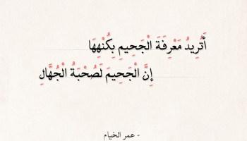 شعر عمر الخيام - إن الجحيم لصحبة الجهال