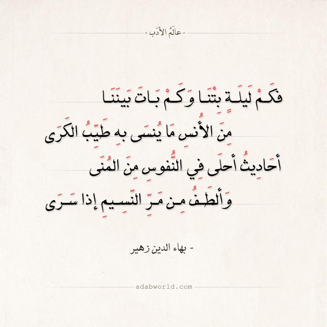 شعر بهاء الدين زهير - فكم ليلة بتنا وكم بات بيننا
