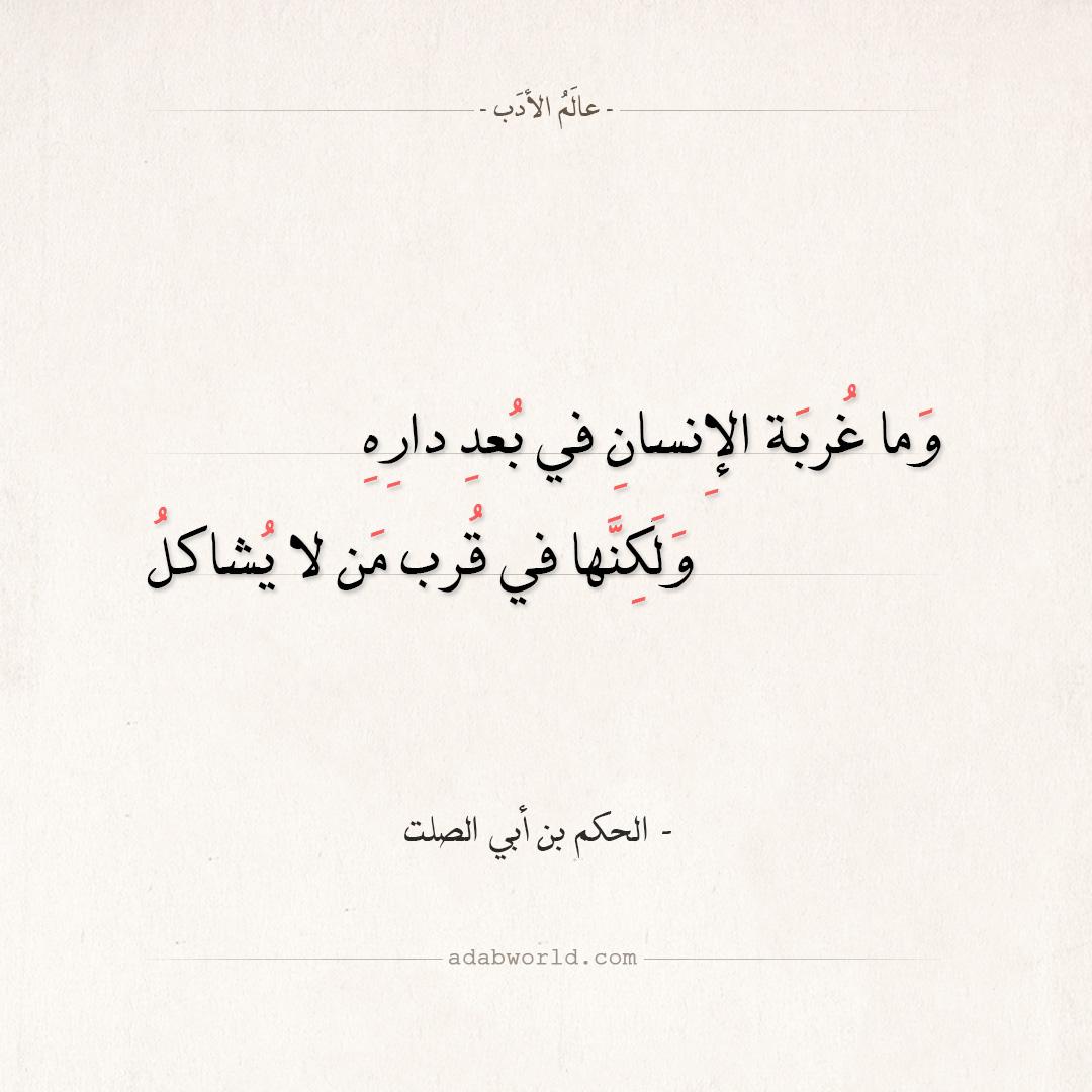 شعر الحكم بن أبي الصلت - وما غربة الإنسان في بعد داره