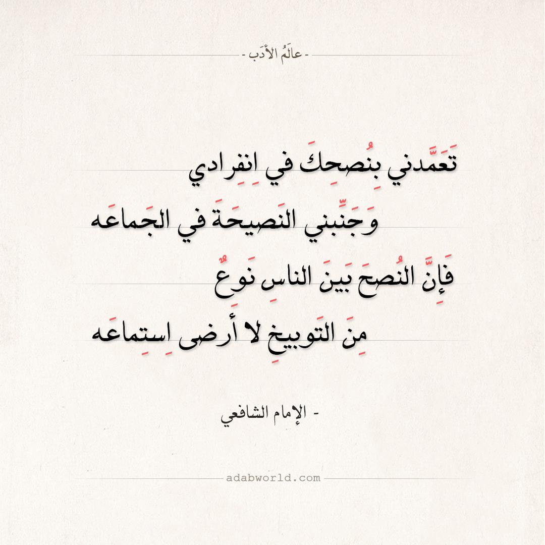 شعر الإمام الشافعي - تعمدني بنصحك في انفرادي