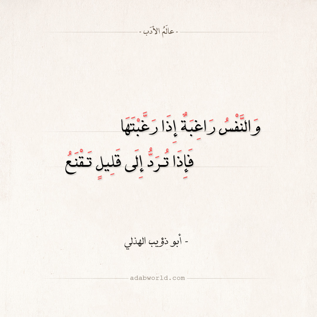 أبو ذؤيب الهذلي - من اجمل ما قال العرب