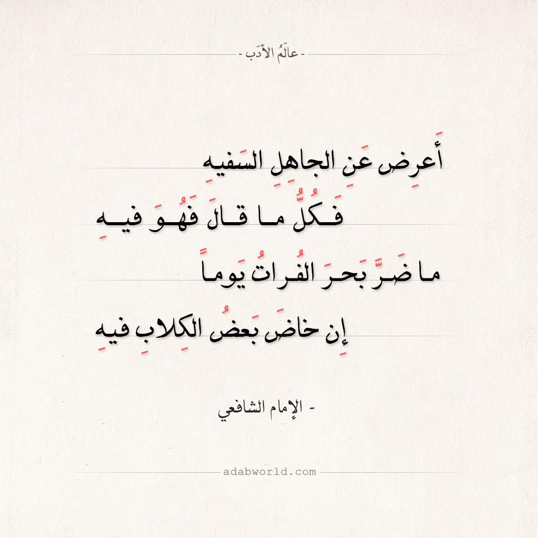 شعر الإمام الشافعي - أعرض عن الجاهل السفيه