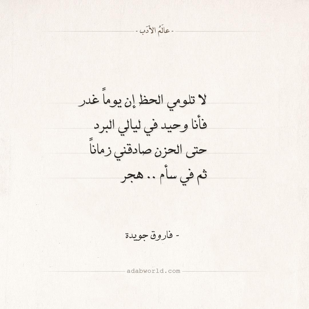 شعر فاروق جويدة لا تلومي الحظ إن يوما غدر عالم الأدب