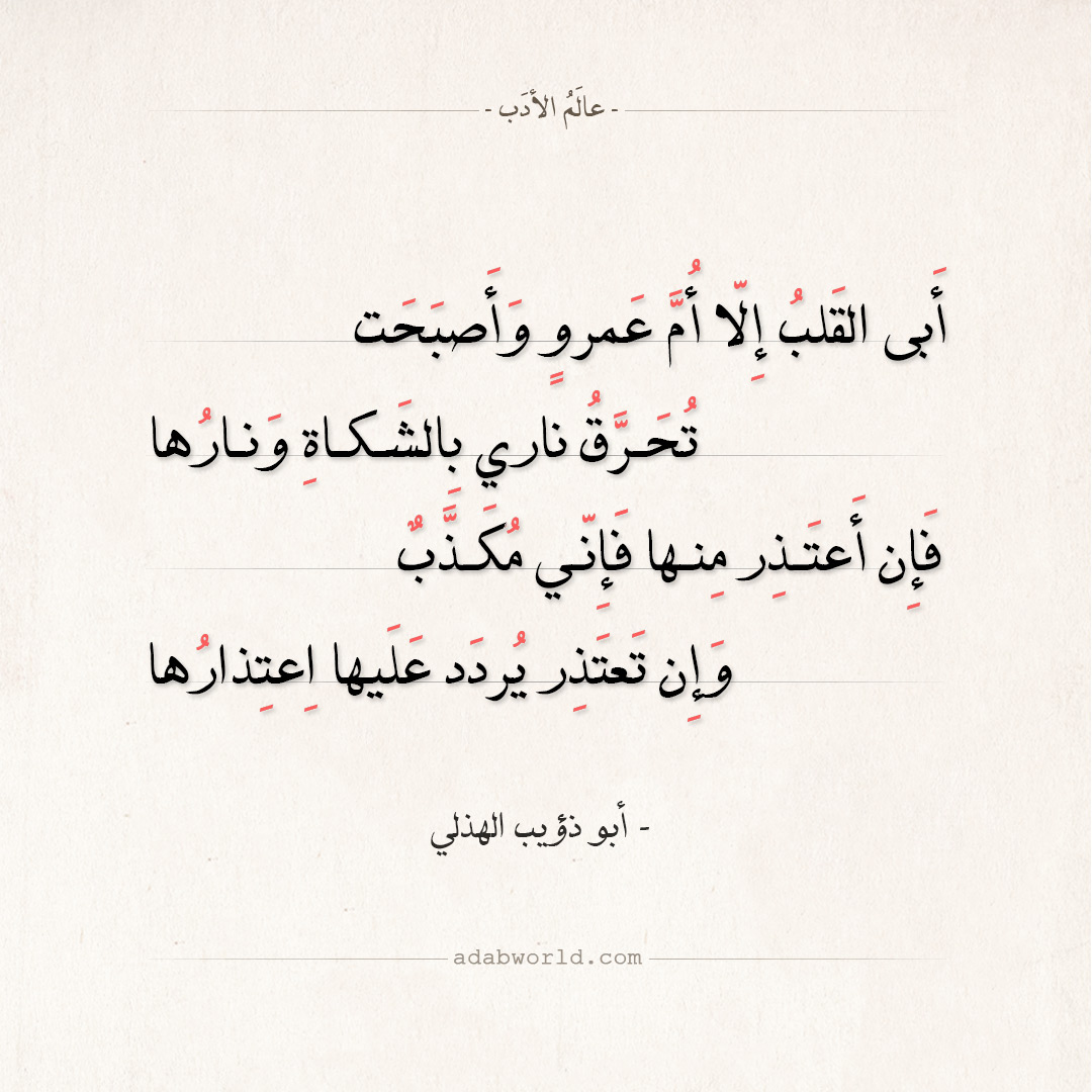 شعر أبو ذؤيب الهذلي - أبى القلب إلا أم عمرو وأصبحت