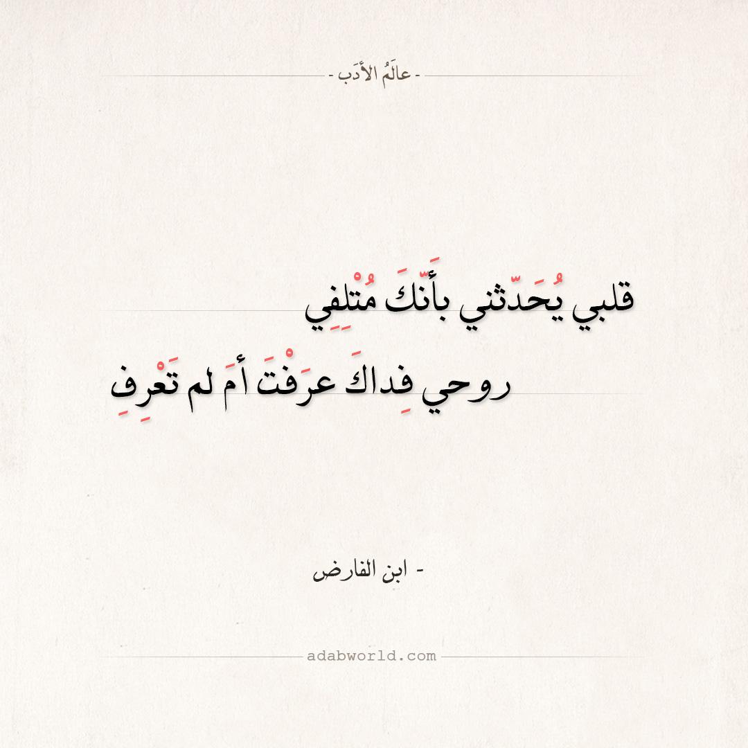 كلمات غزل وعتاب قمة في الروعة لابن الفارض