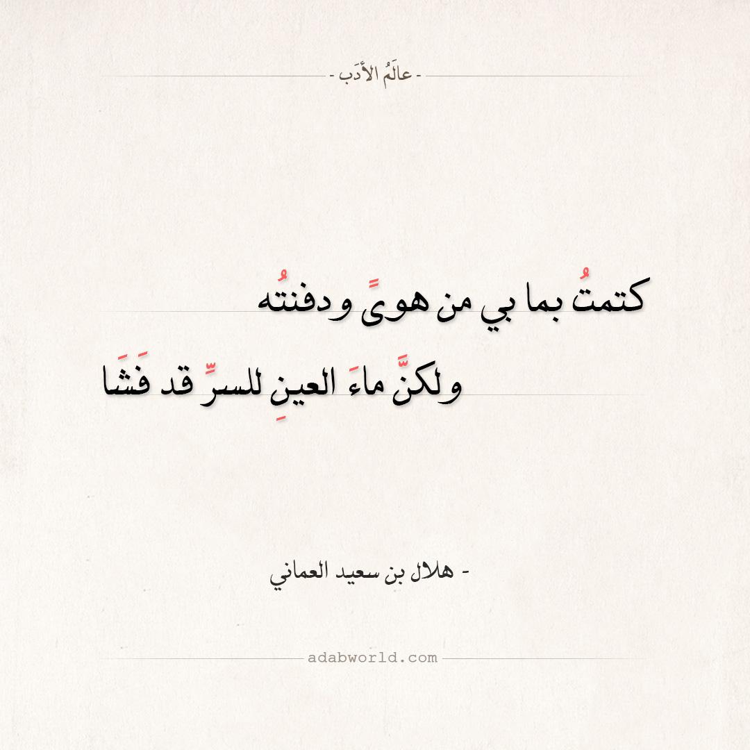 شعر هلال بن سعيد العماني - كتمت بما بي من هوى