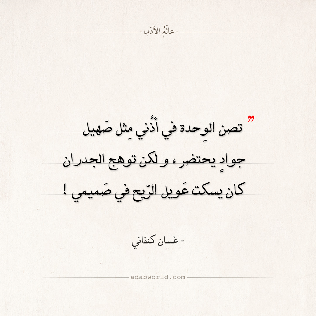 اقتباسات غسان كنفاني - الوِحدة