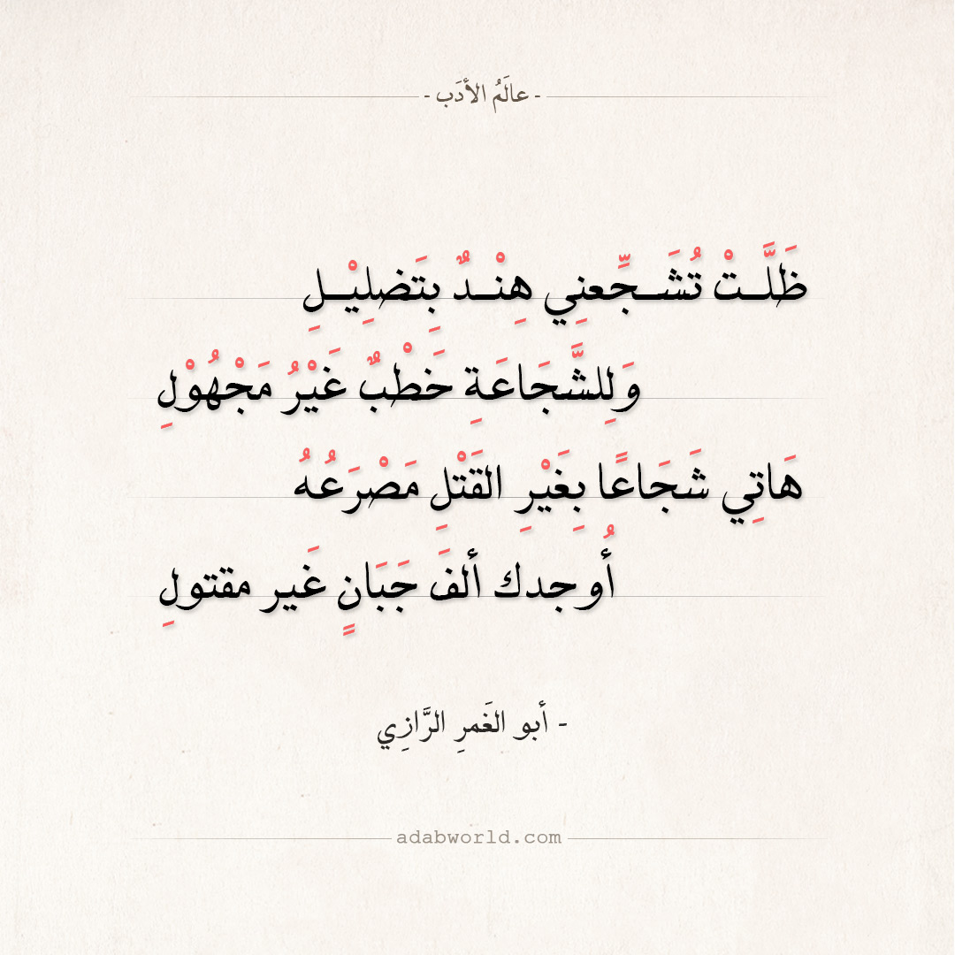 شعر أبو الغمرِ الرازِي - ﻫﺎﺗﻲ ﺷﺠﺎﻋﺎ ﺑﻐﻴﺮ اﻟﻘﺘﻞ ﻣﺼﺮﻋﻪ