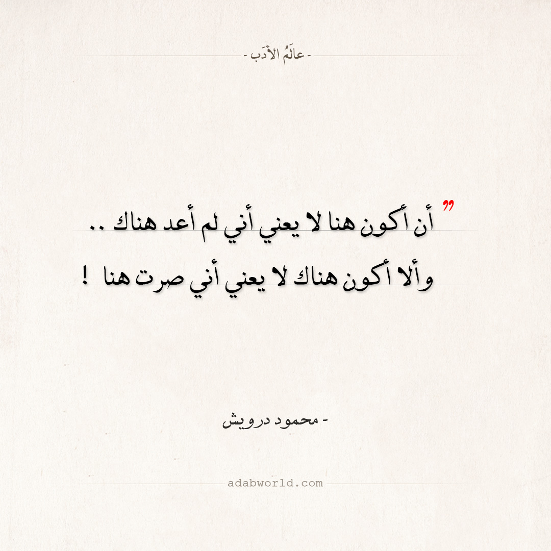 اقتباسات محمود درويش - أن أكون هنا
