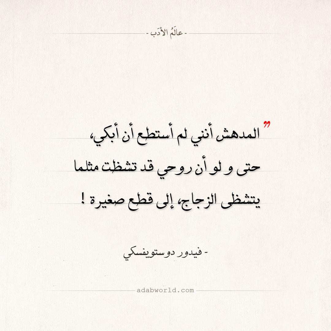 اقتباسات فيدور دوستويفسكي - لم أستطع أن أبكي