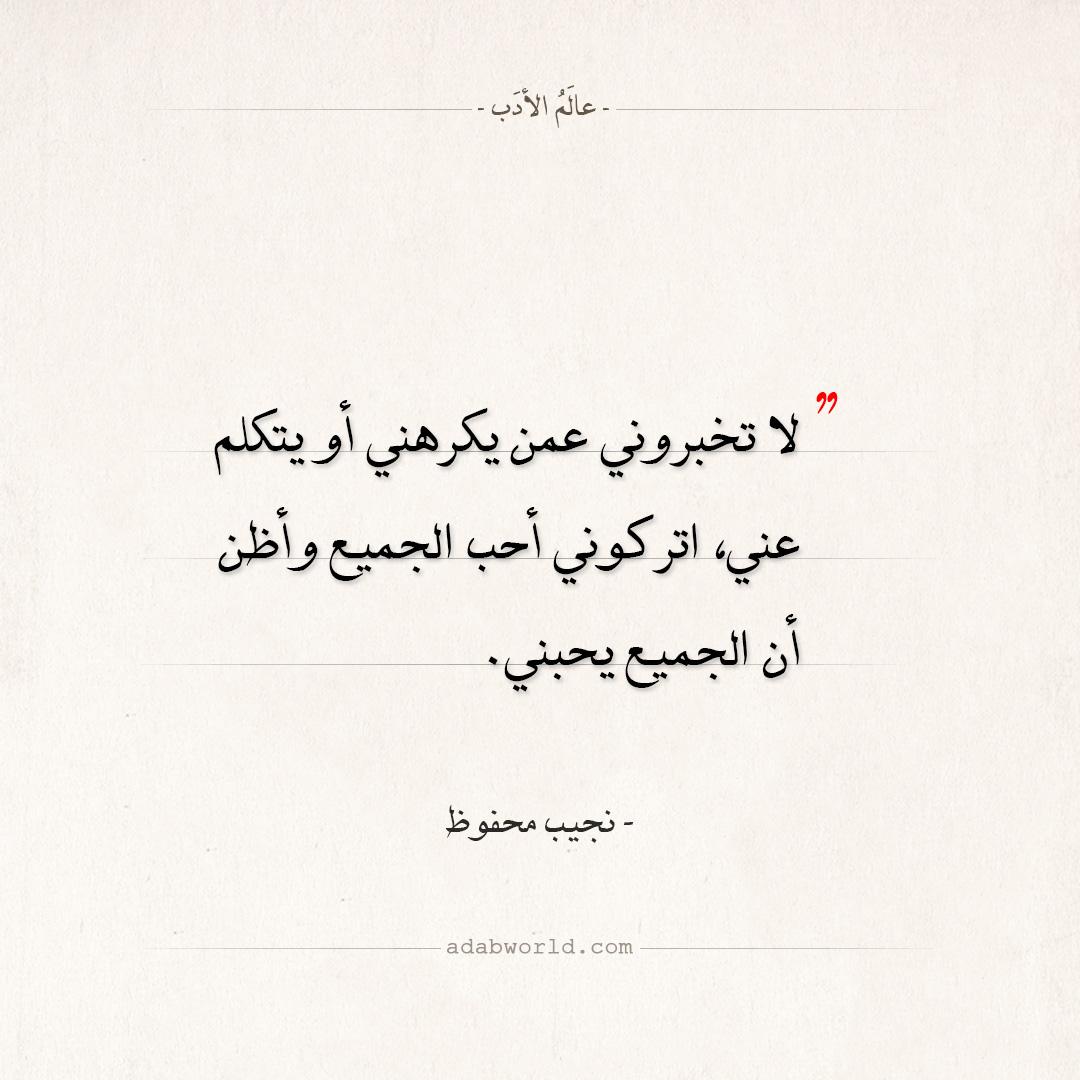 من اقتباسات نجيب محفوظ في الحب والكره
