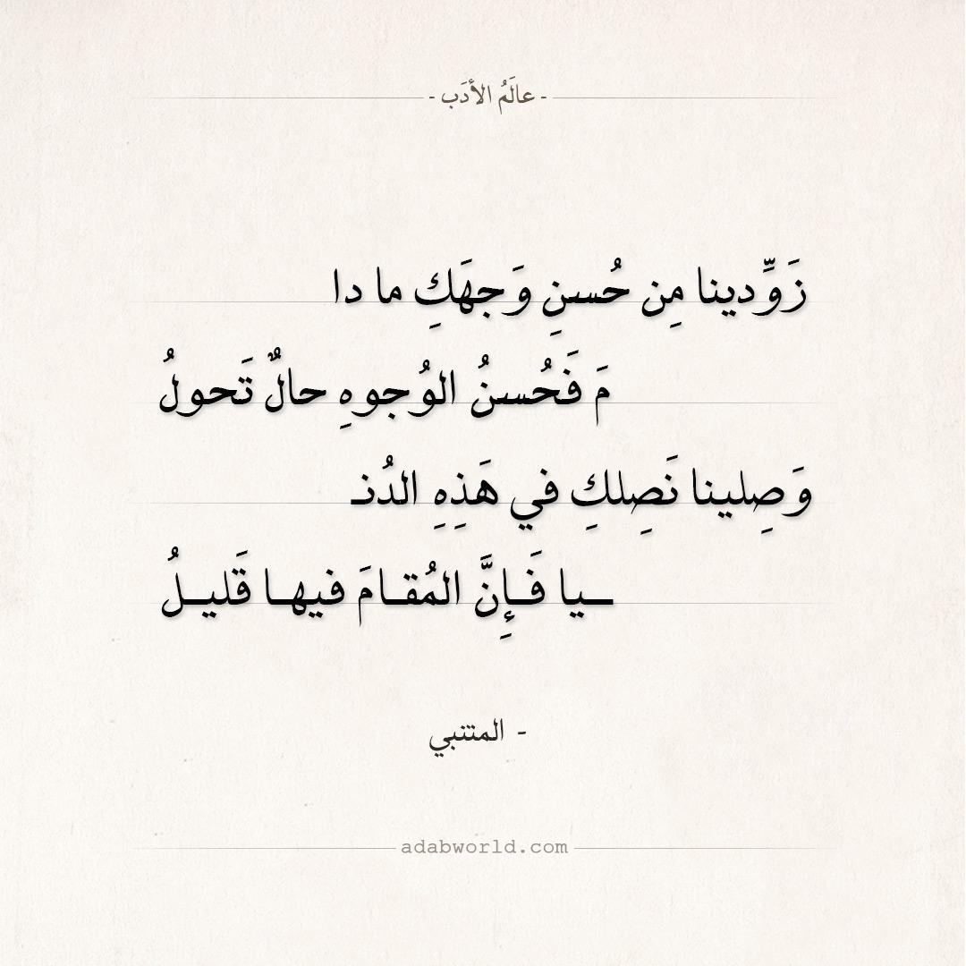 شعر المتنبي زودينا من حسن وجهك عالم الأدب