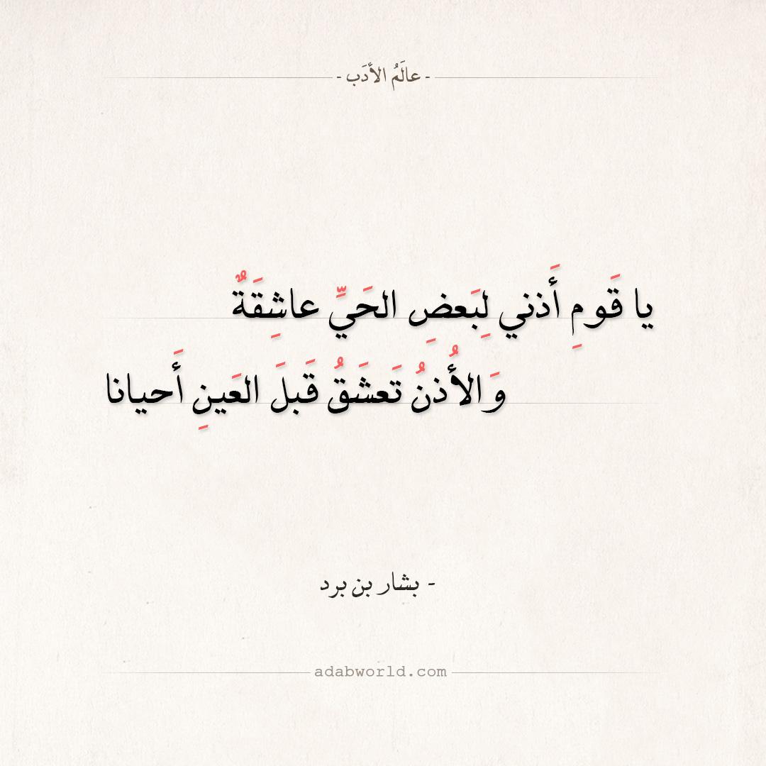 يا قوم أذني لبعض الحي عاشقة - بشار بن برد