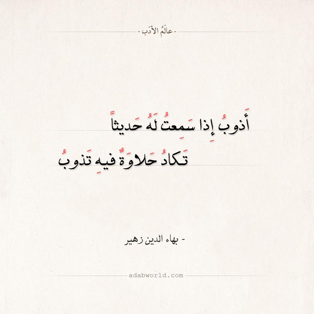 شعر بهاء الدين زهير -أذوب إذا سمعت له حديثا