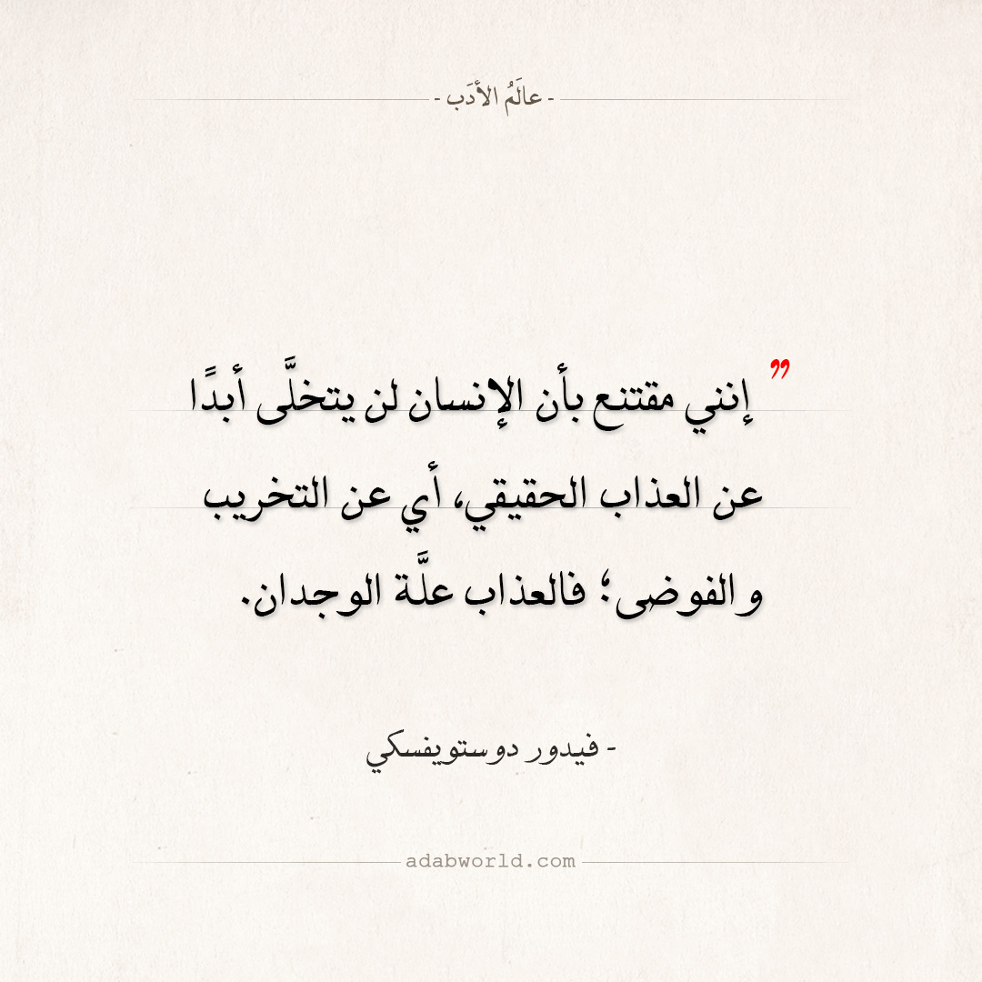 اقتباسات فيدور دوستويفسكي - العذاب علَّة الوجدان