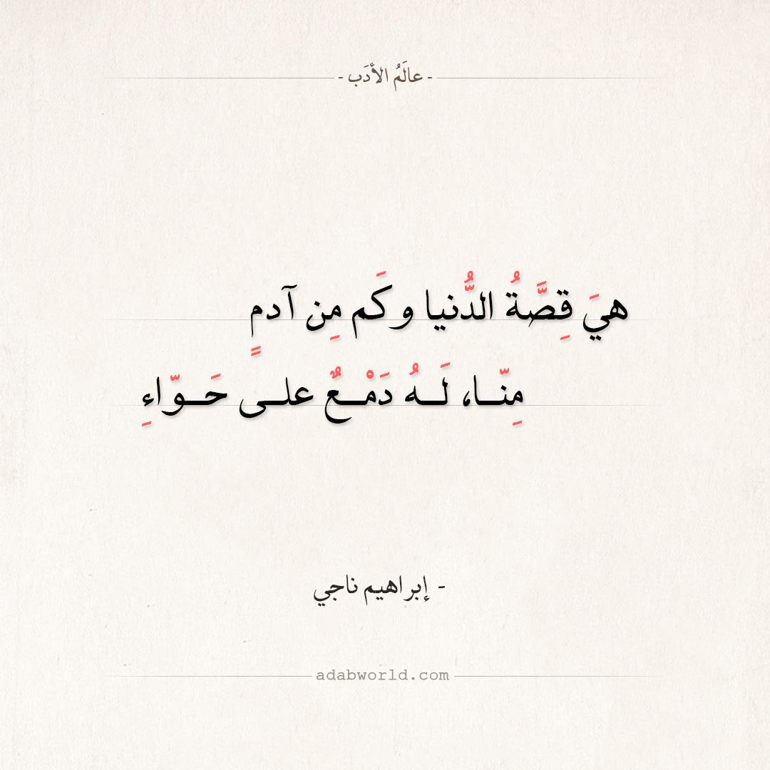شعر إبراهيم ناجي - هي قصة الدنيا