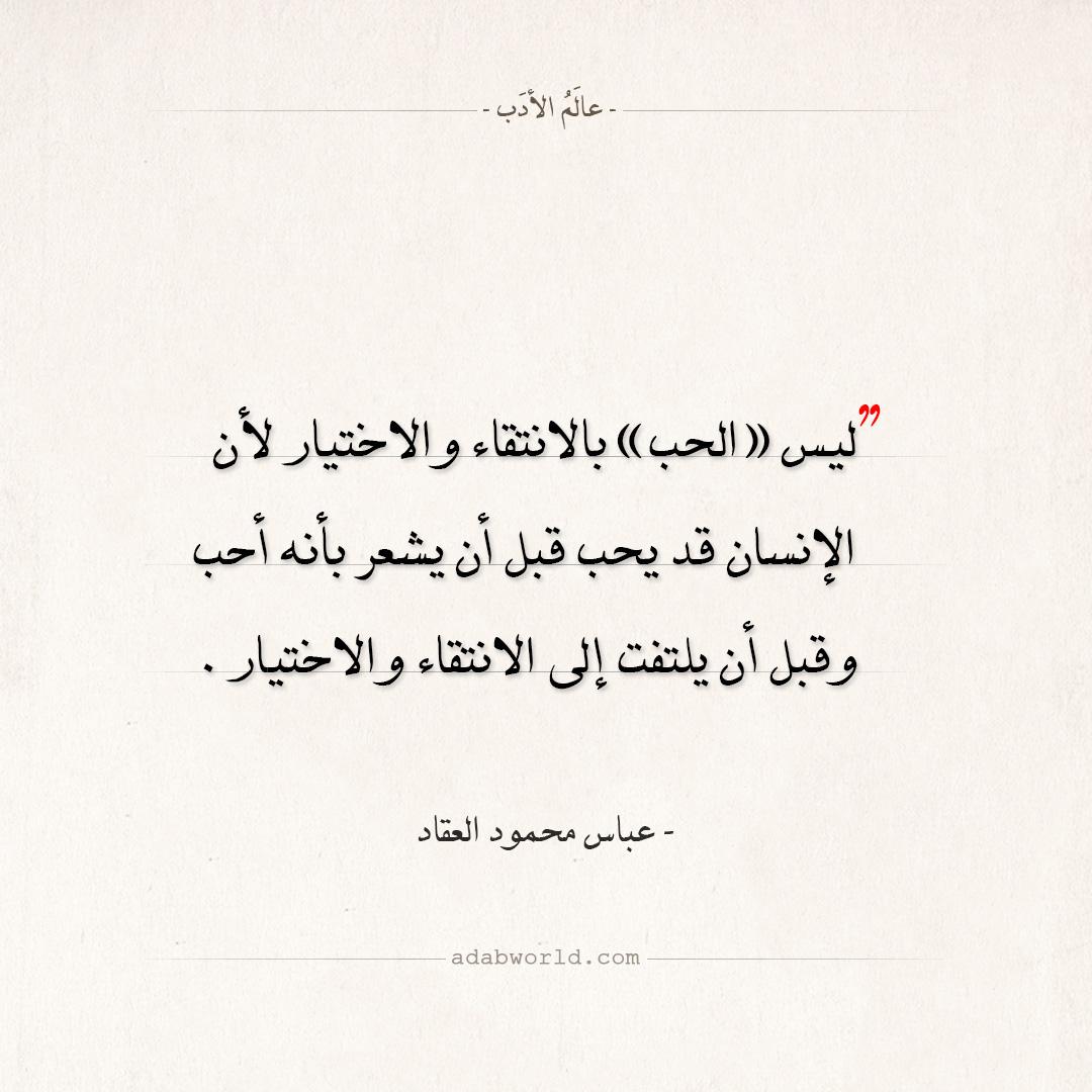اقتباسات عباس محمود العقاد - فلسفتي في الحب