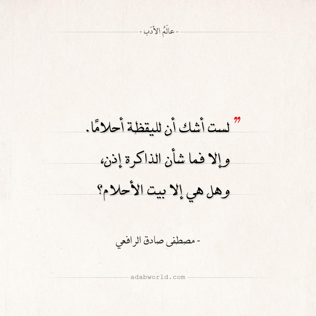 اقتباسات مصطفى صادق الرافعي - بيت الأحلام