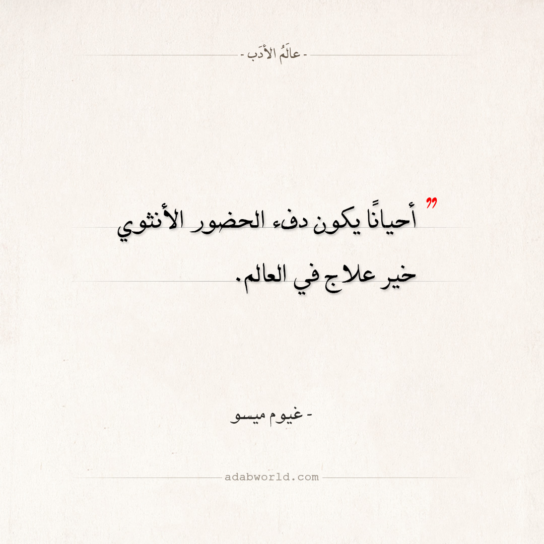 اقتباسات غيوم ميسو - الحضور الأنثوي