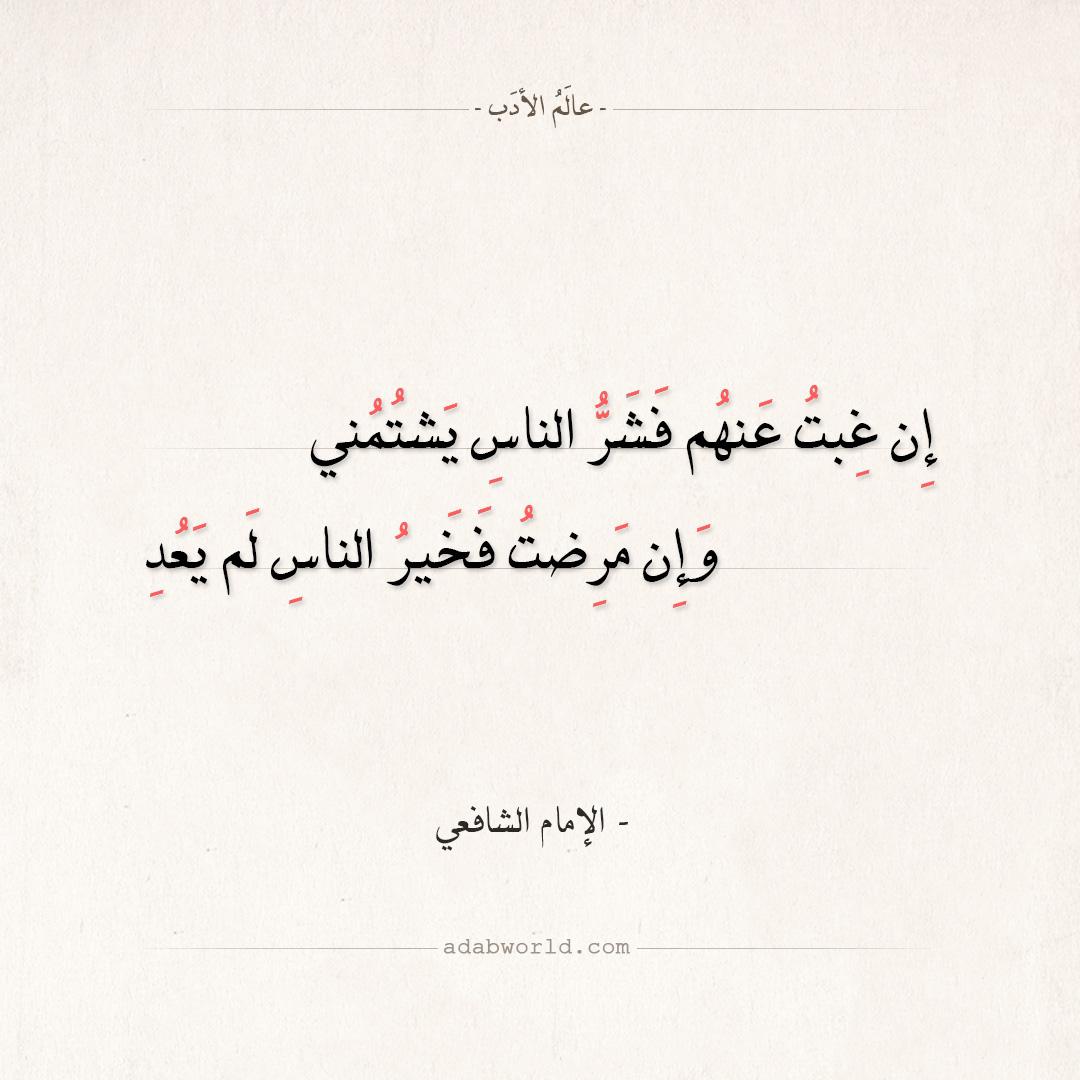 شعر الإمام الشافعي - إن غبت عنهم فشر الناس يشتمني