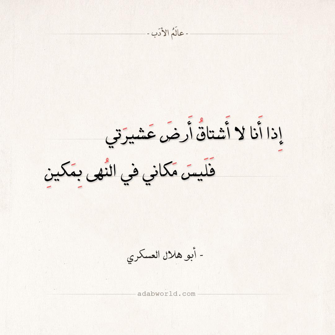 شعر أبو هلال العسكري - إذا أنا لا أشتاق أرض عشيرتي