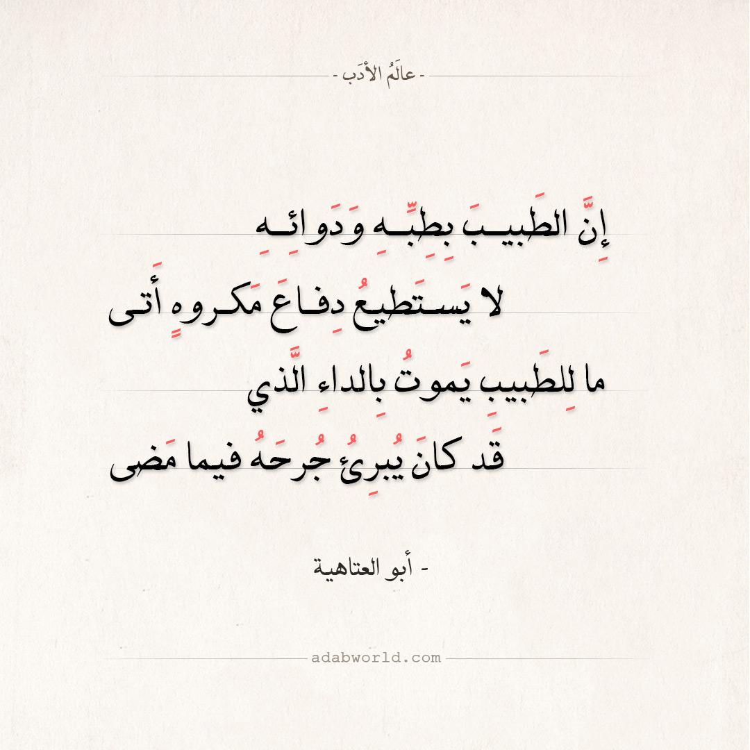 شعر أبو العتاهية - إن الطبيب بطبه ودوائه