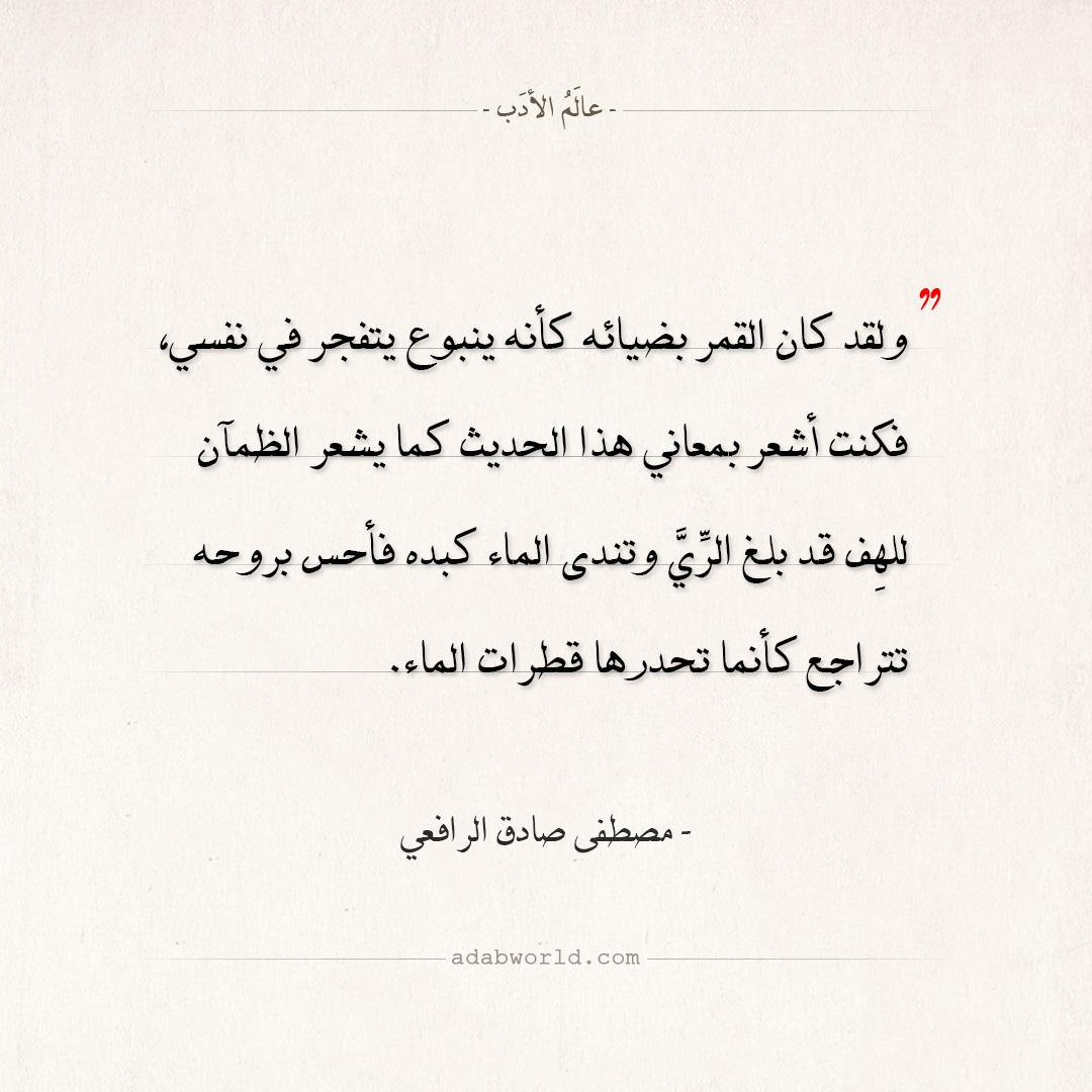 اقتباسات مصطفى صادق الرافعي - لقد كان القمر بضيائه كأنه ينبوع