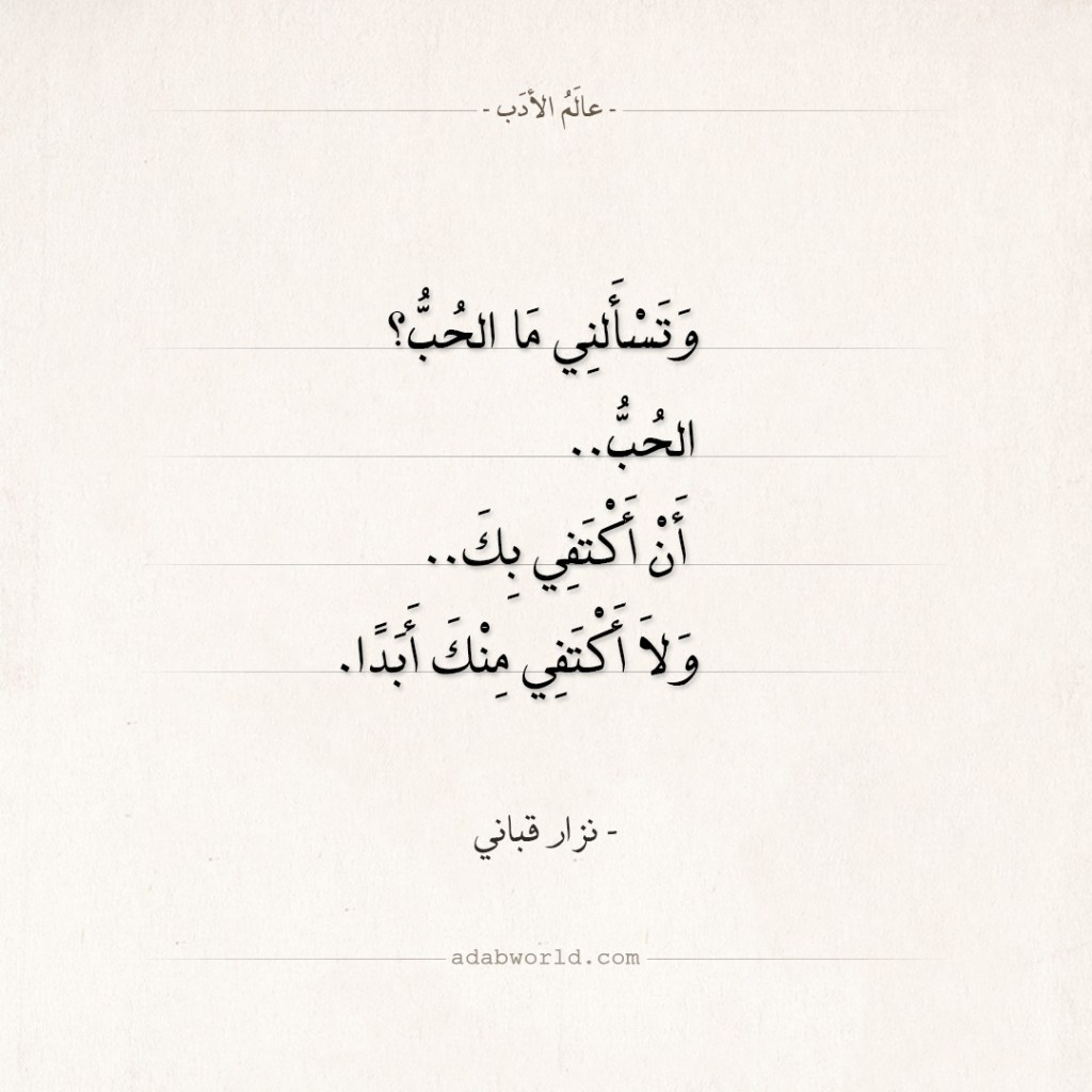 مجموعة صور لل شعر حب نزار قباني للحبيب
