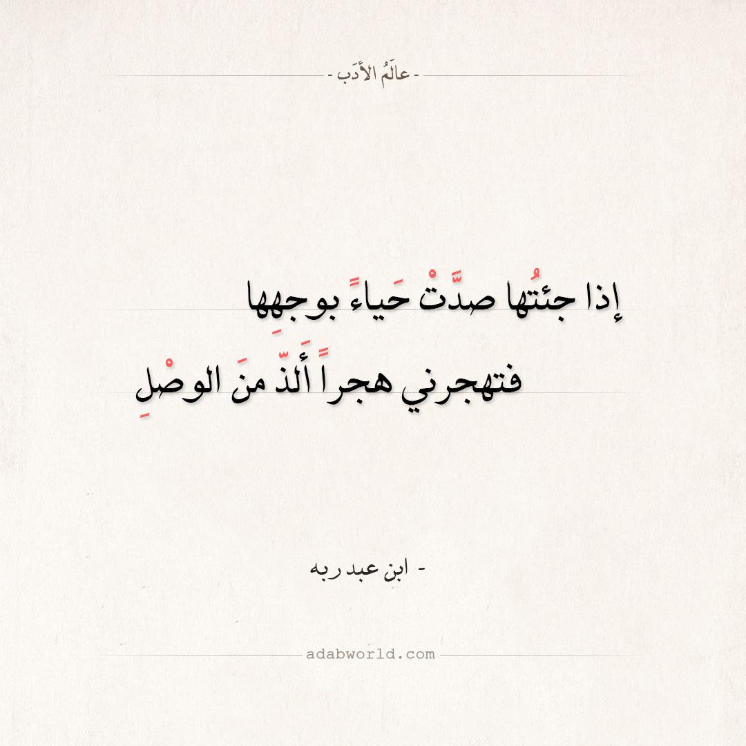 شعر ابن عبد ربه - إذا جئتها صدت حياء بوجهها