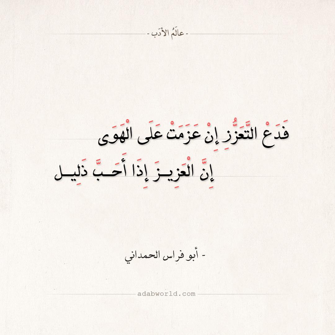 شعر أبو فراس الحمداني - فدع التعزز إن عزمت على الهوى