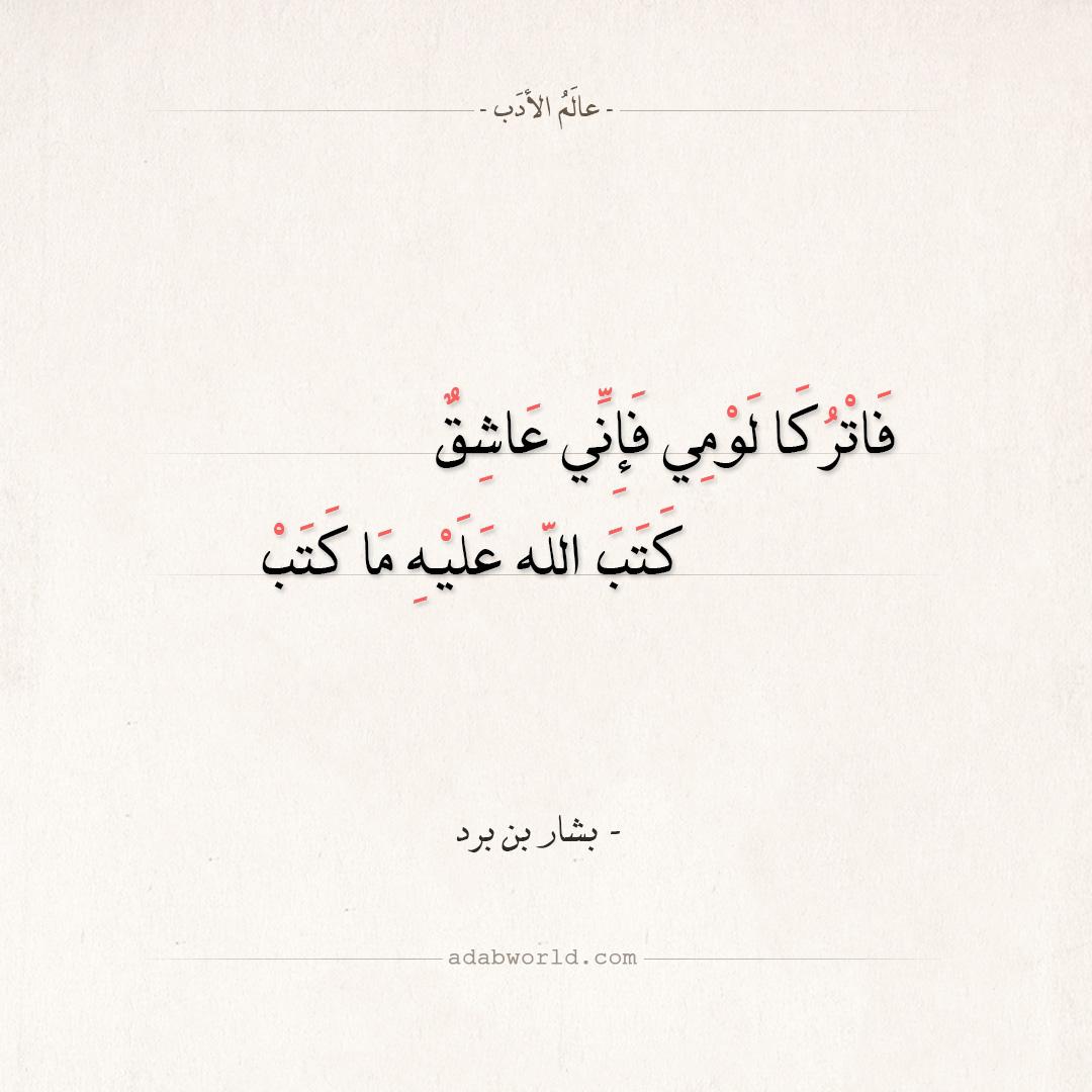 شعر بشار بن برد - فاتركا لومي فإني عاشق