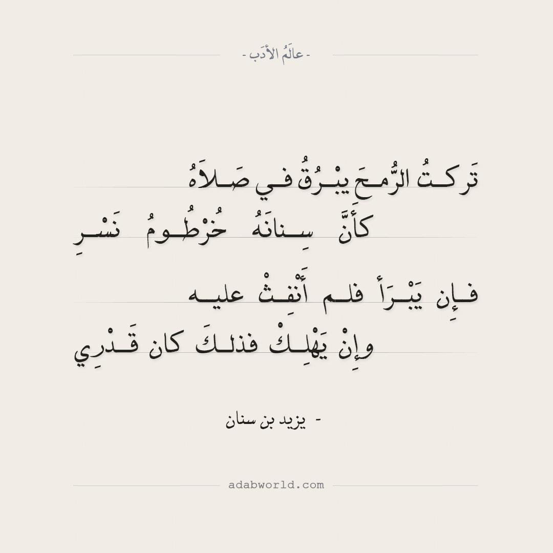 شعر يزيد بن سنان - تركت الرمح يبرق في صلاه