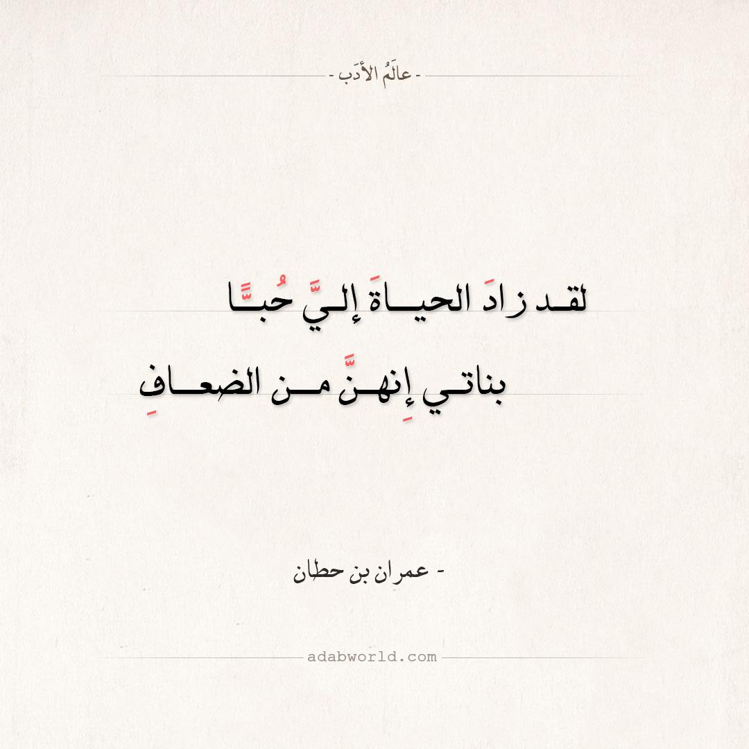 شعر عمران بن حطان - لقد زاد الحياة إلي حبا