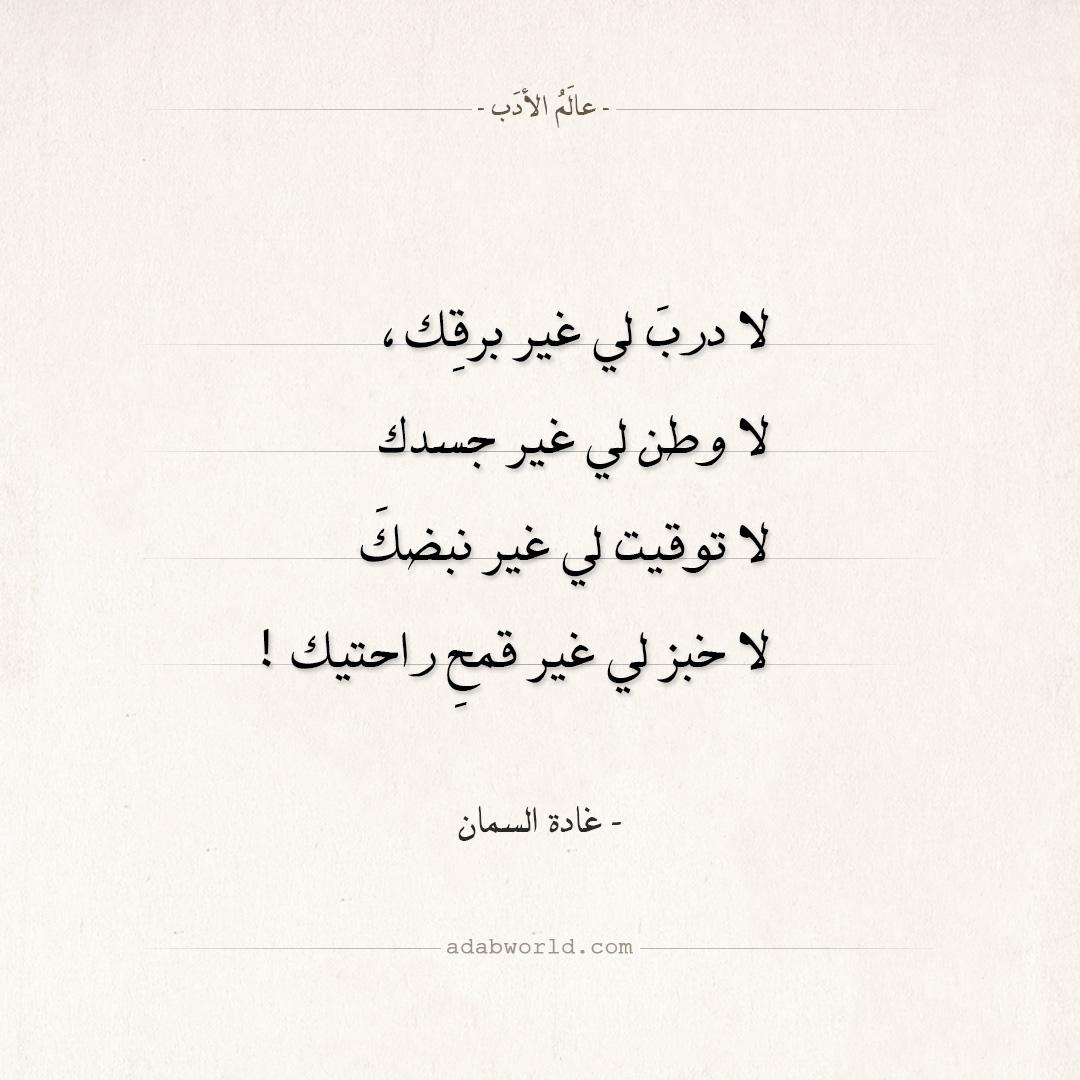 اقتباسات غادة السمان - لا درب لي غير برقك