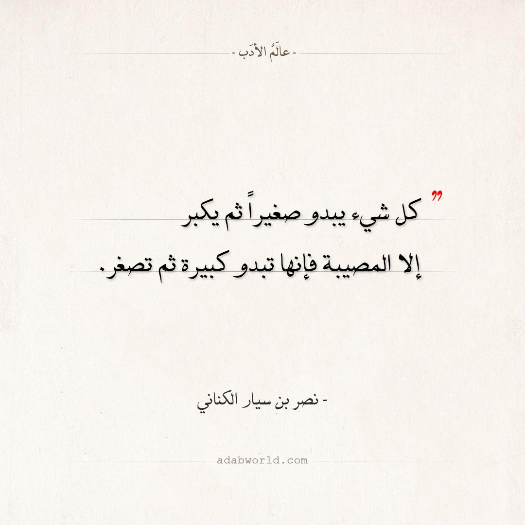 اقتباسات نصر بن سيار - إلّا المصيبة